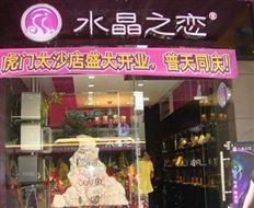 香港水晶之恋加盟店