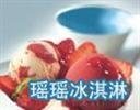 瑶瑶冰淇淋