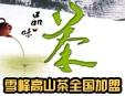 雪峰农场茶叶