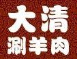大清涮羊肉