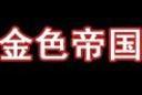 金色帝国KTV
